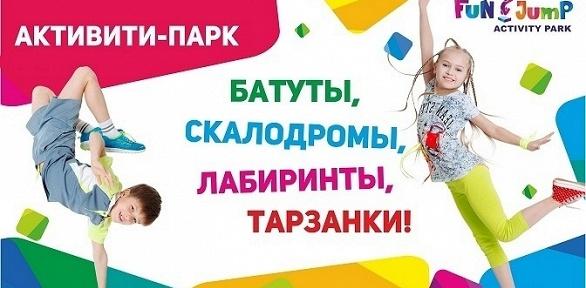 Целый день развлечений вТРК «Тандем» всемейном парке Fun Jump