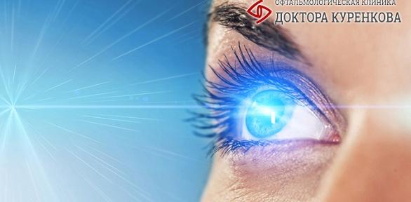 Лазерная коррекция зрения технологией Lasik в«Клинике доктора Куренкова»