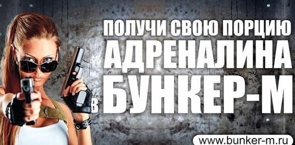 Стрельба изогнестрельного оружия настрелковом объекте «Бункер-М»