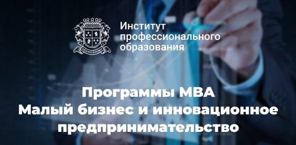 Программа Mini-MBA или MBA побизнесу ипредпринимательству вИПО