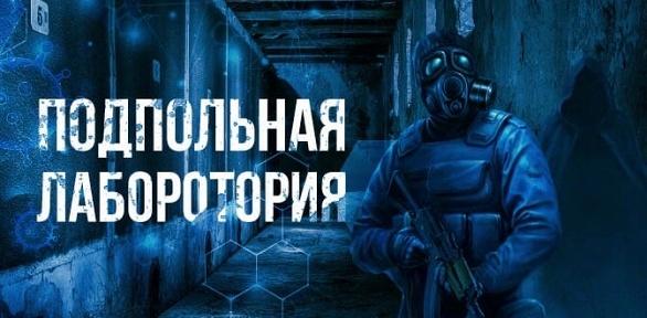 Участие вквесте «Подпольная лаборатория» отстудии Zquests
