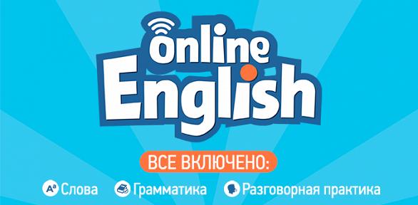 Онлайн-курс английского языка насайте InSpeak.ru