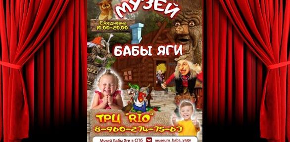 Билет в«Музей Бабы-яги»