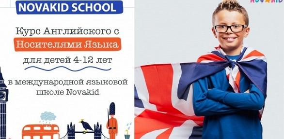 Обучение английскому сносителями языка для детей вонлайн-школе Novakid