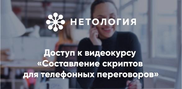 Видеокурс составления скриптов для телефонных переговоров от«Нетологии»
