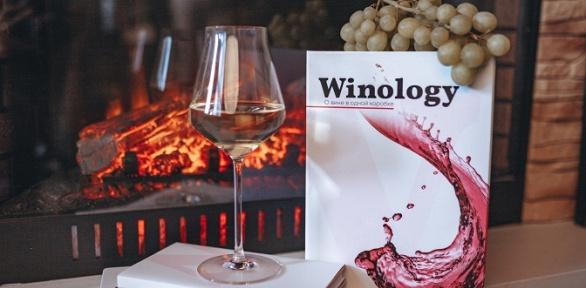 Авторский онлайн-курс «Вино снуля» отшколы Winology