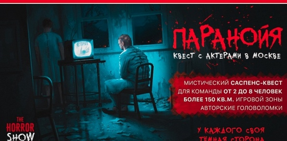 Участие вмистическом квесте сактерами «Паранойя» отстудии Horror Show