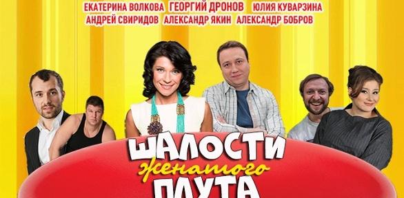 Билет накомедию отТеатриума наСерпуховке заполцены