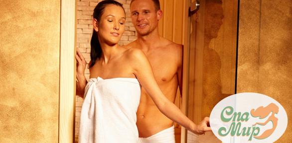 Романтическая SPA-программа вцентре красоты издоровья «Спа-Мир»