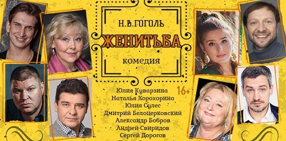 Билет накомедию «Женитьба» насцене «Театра комедии» заполцены