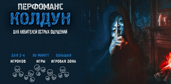 Участие вхоррор-квесте «Колдун» отстудии ScaryLand