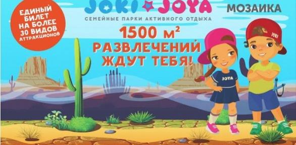 Целый день развлечений вТРЦ «Мозаика» впарке отдыха Joki Joya