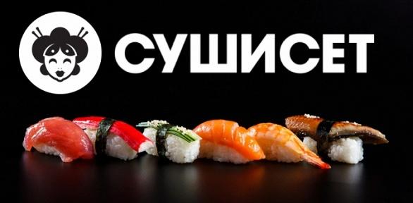 Доставка блюд отслужбы «Суши-сет» за полцены