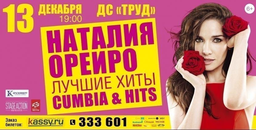 билет на концерт наталии орейро